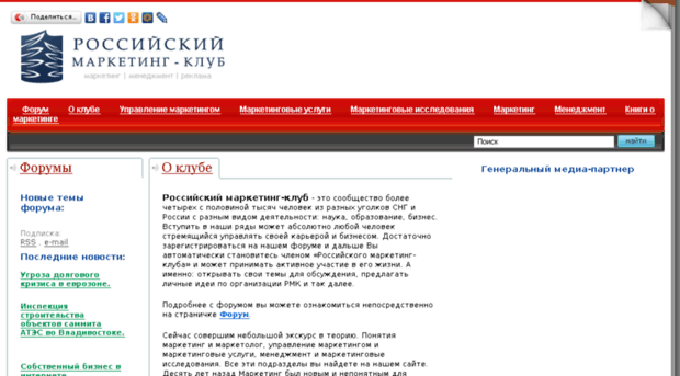 marketingclub.ru