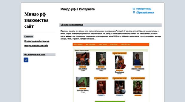 Сайт знакомств поиск meendo