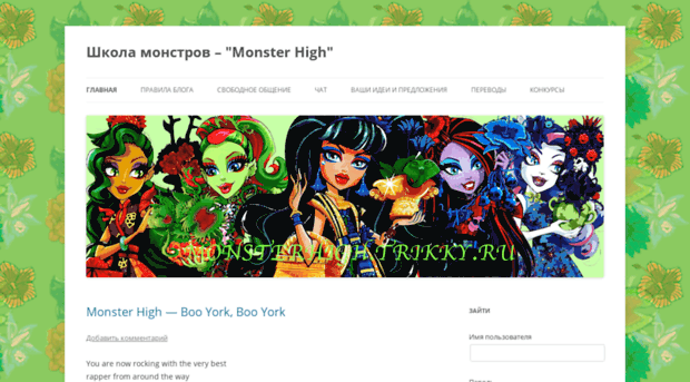monsterhigh.trikky.ru