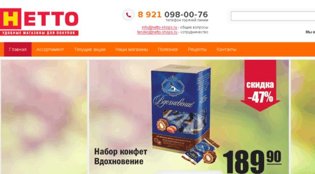Нетто Сеть Магазинов Сайт