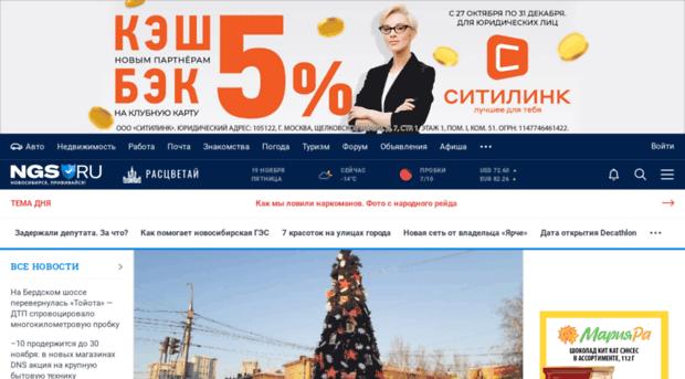 Нижегородской области нгс ру новосибирск новости хочется