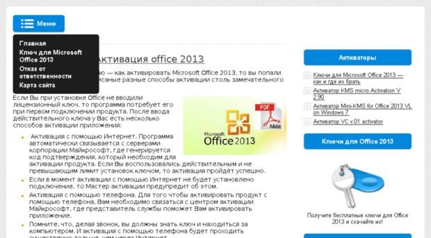 Работает! Скачать активатор Office 2013 Простая