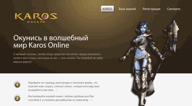 online-karos.ru