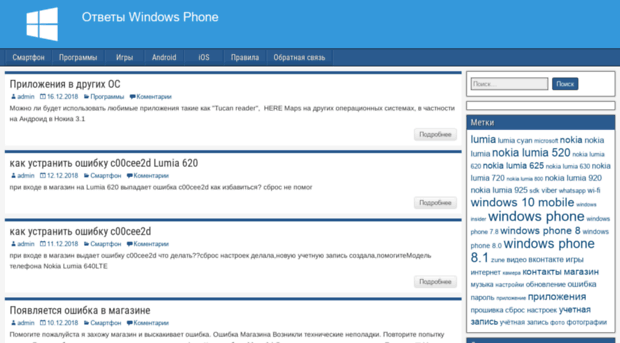 otvet.windows-phone-7.su