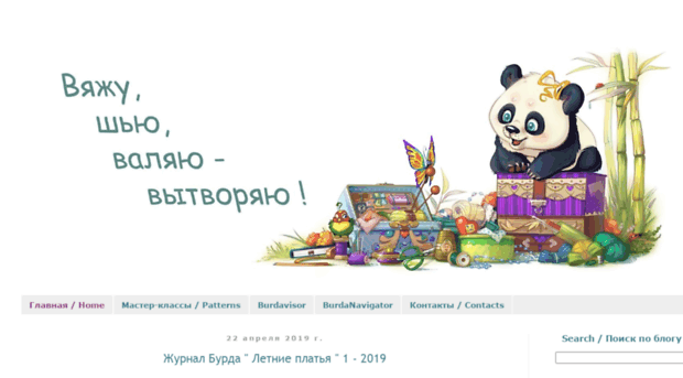 p-an-da.blogspot.ru