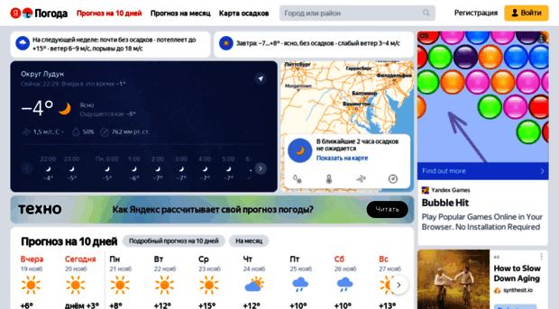 Погода в Домодедово аэропорт