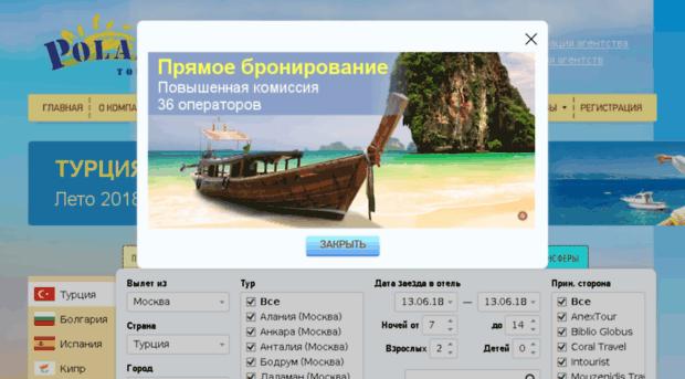 Полар официальный сайт поиск тура