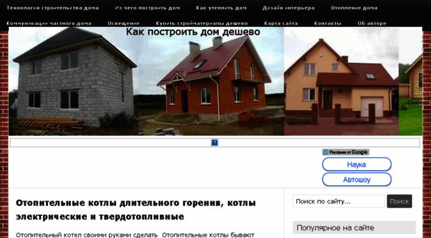 Строим дешево дом