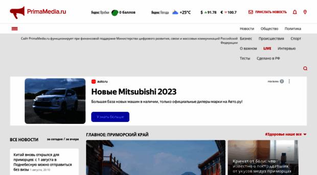 Новости владивостока и приморского края