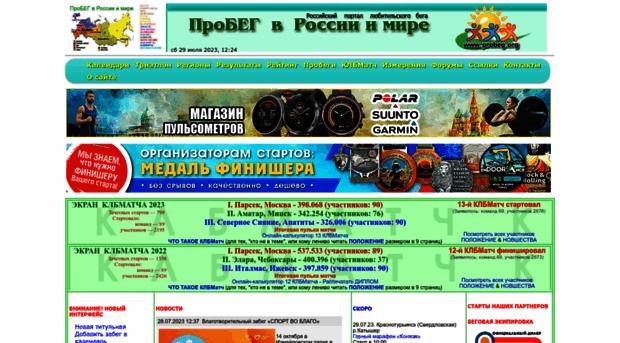 Пробег в россии и миру календарь