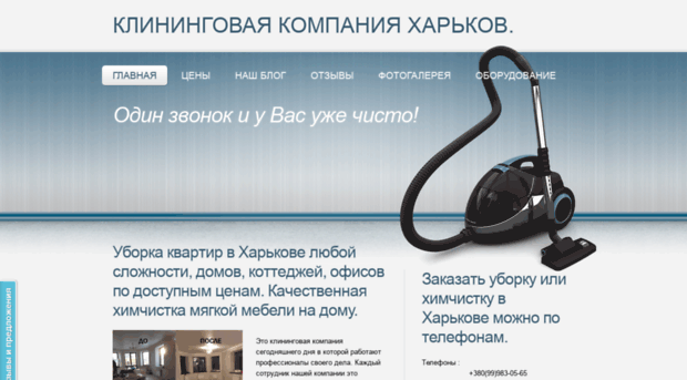 prof-cleaning.com.ua