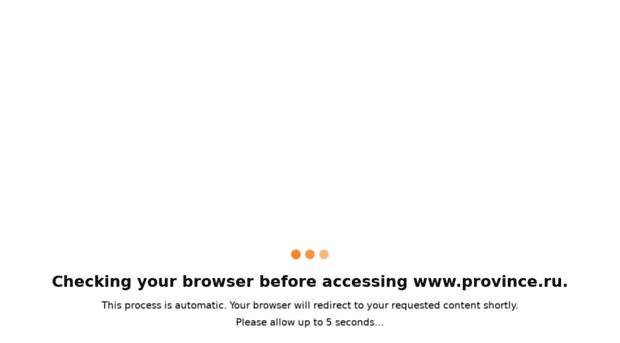 Знакомства провинция. ру