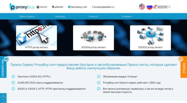 Рабочие прокси россии для Twidium