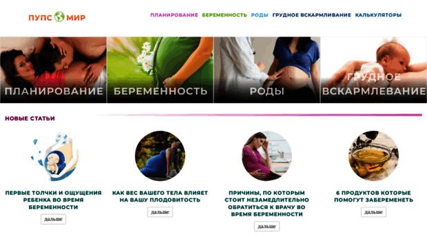 Планирование беременности беременность роды