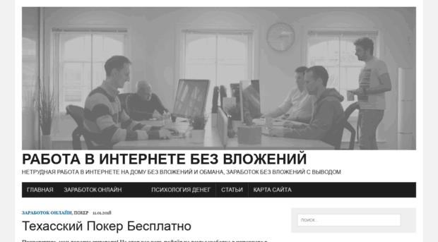 Реальный заработок в интернете без вложений украина все о hyip