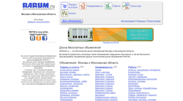Область московская объявлений знакомства доска