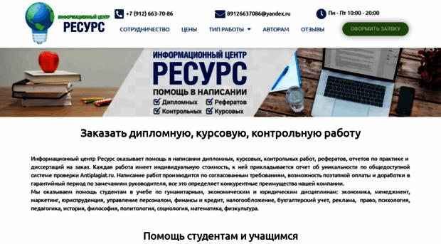 Курсовые работы оказываем консультацию по вашему заказу Дипломная работа на заказ Заказать дипломную работу Пермь Екатеринбург Заказать диплом