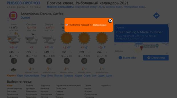 прогноз клева во  днепропетровске нате 10 дней