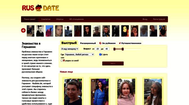 Сайты знакомств немцами с лучшие