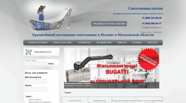 Смесители оптом от производителя в Москве  купить