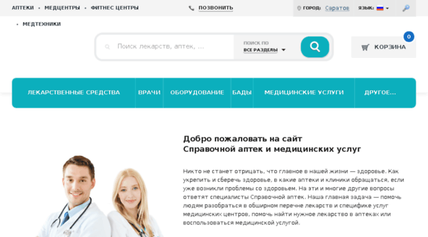 36,6 аптека из краснодара - информация, отзывы, схема проезда