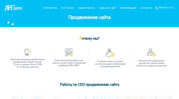 Продвижение сайтов киев создание сайтов статьи, рефераты
