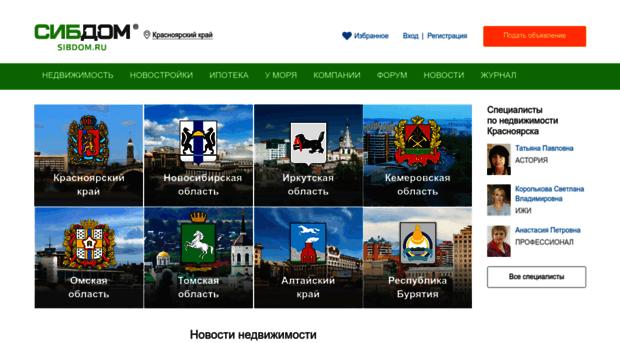 продающие сайты по недвижимости в красноярске #7