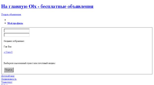 Дать бесплатное объявление на slando разместить объявление в городе алчевск