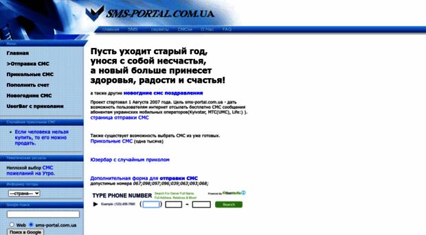 Бесплатно отправить смс(sms) и звонки с компьютера на телефоны по украине, россии и в другие страны мира