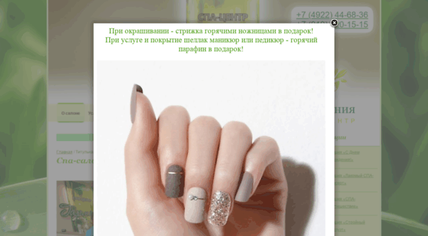 spa-garmoniya.ru
