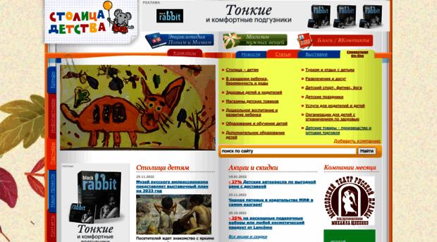 Олимпиада столица детства конкурсы