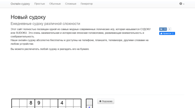 sudoku.bestcrosswords.ru