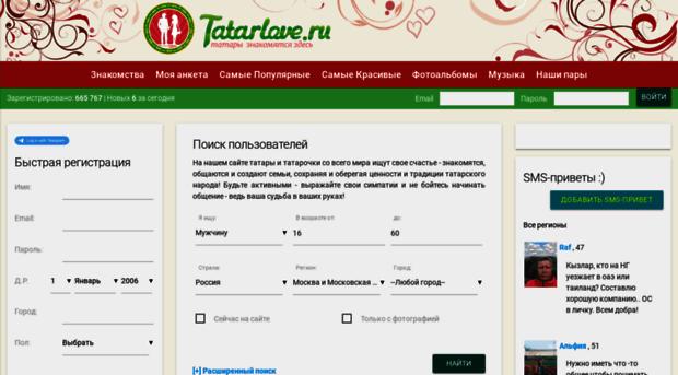 знакомств на татар ру