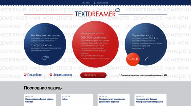 http://sites-cdn.reformal.ru/images-resize/620x343/t/textdreamer.ru.png