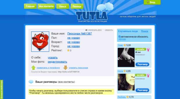 знакомства без регистрации на tutla ru