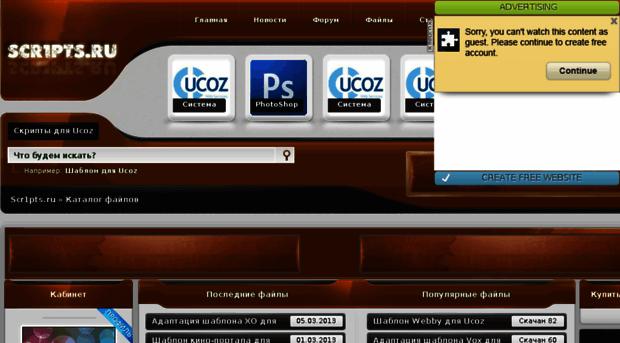 Zornet сайт про ucoz