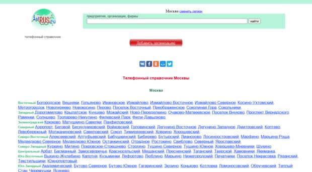 Адреса и телефоны  Москва Справкиnet