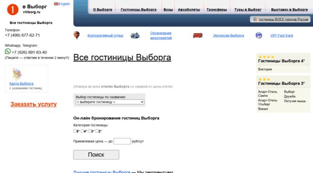 Авиабилеты в Выборге адреса телефоны список фирм