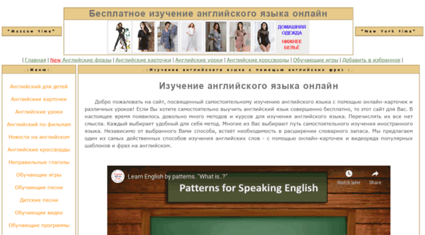 weekenglish.ru